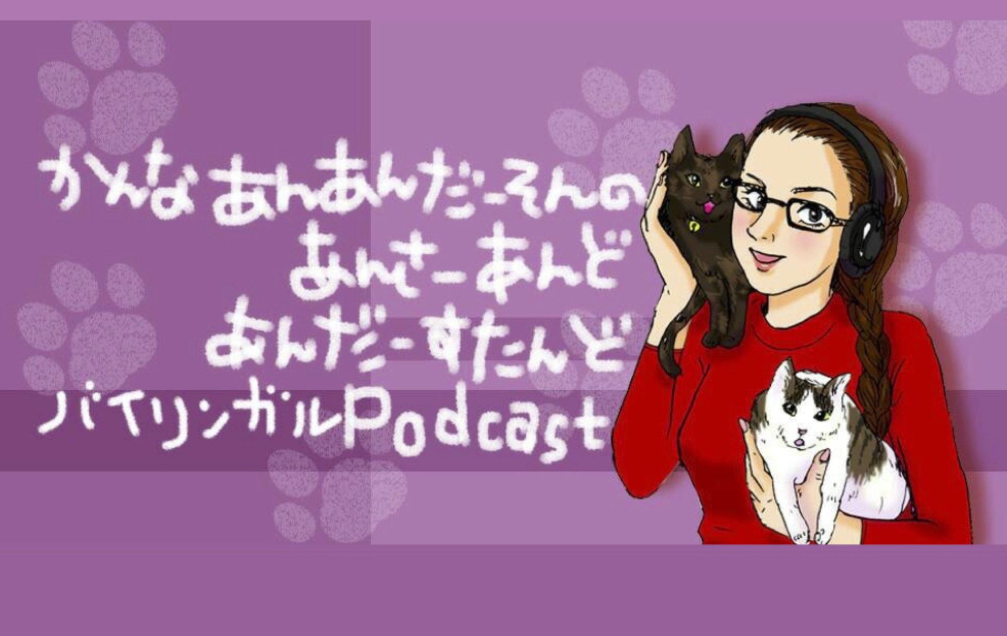 あんx5バイリンガル Podcast